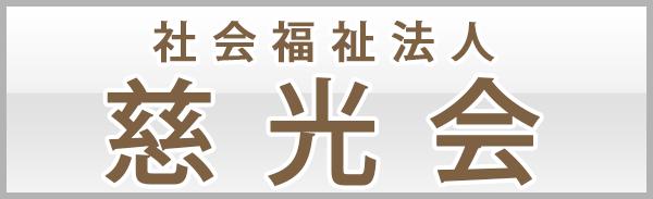 社会福祉法人慈光会